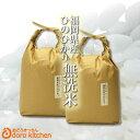 【新米 令和元年産】九州産【一等米】無洗米ひのひかり 10kg[5kg×2] 美味しい無洗米です。九州のお米 九州産ヒノヒカ…