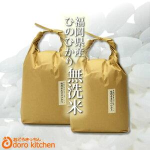 令和2年産 九州産 [一等米] 美味しい無洗米ひのひかり 10kg[5kg×2] お取り寄せグルメ 九州のお米 九州産ヒノヒカリ 母の日 ギフト