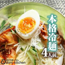 冷麺 焼肉屋さんの本格冷麺[4食入り] 市販の冷麺とはコシが違う スープの旨味が違う お取り寄せグルメ プロも納得の本場の味