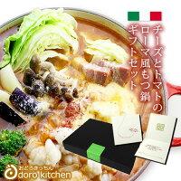 チーズとトマトのローマ風もつ鍋ギフトセット2〜3人前
