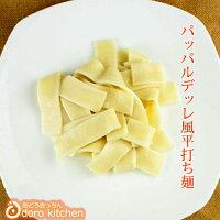 水炊きセット(追加用)パッパルデッレ風平打ち麺[200g]