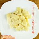 パッパルデッレ風平打ち麺[200g] もつ鍋、水炊きセット(追加用) [n][*] もつ鍋、水炊きのお取り寄せ