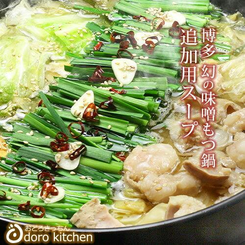 博多もつ鍋-まぼろしの味噌仕立て-(追加用) もつ鍋用濃縮みそスープ [180g] [n][*]もつ鍋、お鍋、スープのお取り寄せ
