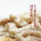 もつ鍋セット (追加用) 牛モツ150g 厳選国産牛小腸100%使用! [n][*]国産ホルモン モツ鍋…