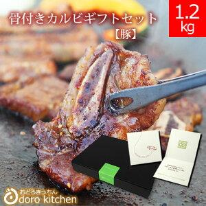 【メガ盛り 骨付きカルビギフト(豚)1.2Kg(6〜8人向け)】 お取り寄せグルメ スペアリブ 大盛り 焼肉 バーベキューセット キャンプ アウトドア
