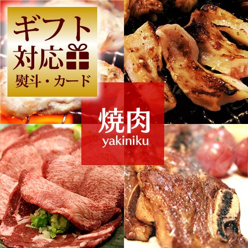 【送料無料】 焼肉ギフトセット[秀撰] 骨付きカルビ、牛タン、豚トロ、鶏ハラミのセット [n][*]【 焼肉セット バーベキュー BBQ 】【 お中元 ギフト 誕生日 内祝い】