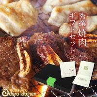 秀撰焼肉ギフトセット(骨付き牛カルビ、もちもち豚トロ、ありた鶏の切り身)【焼肉セットバーベキューBBQ】