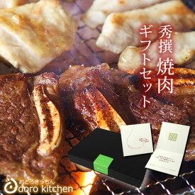 秀撰焼肉ギフトセット(骨付き牛カルビ、もちもち豚トロ、ありた鶏の切り身)【 敬老の日 ギフト焼肉セット バーベキュー BBQ 】