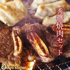 秀撰焼肉セット (骨付き牛カルビ、もちもち豚トロ、ありた鶏の切り身)【 母の日 父の日 ギフト焼肉セット バーベキュー BBQ 】