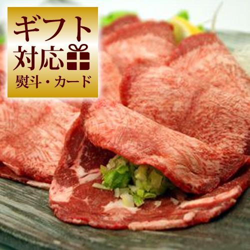 【送料無料】焼肉三昧ギフトセット カルビにホルモンに牛タンの焼肉セット 人気の3点をセットに! 手軽に本格焼肉をご家庭で[n]【 お中元 ギフト 誕生日 内祝い】
