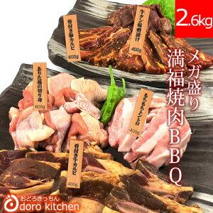 メガ盛り!焼肉BBQセット2.6Kg(10〜12人向け) お取り寄せグルメ 大盛り 焼肉 バーベキューセット キャンプ アウトドア 景品 業務用 大容量 大人数