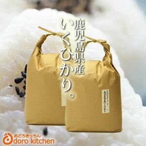 【令和元年産】鹿児島県産 イクヒカリ 10kg(5kg×2) 玄米から白米 分つき米 九州 米 [k]