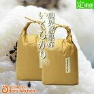 【定期購入】【お米の定期便】鹿児島県産 イクヒカリ 10kg(5kg×2)[送料無料]玄米から白米 …
