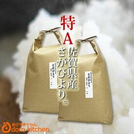 【元年産】さがびより 10kg(5kg×2)特A 佐賀県産 お取り寄せグルメ 玄米 白米 分つき米 九州 米[k] 米 10kg 送料無料(一部エリア除く)