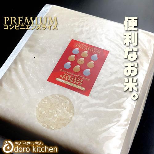 コンビニエンス・プレミアムライス 九州産フレッシュパックのお米 2.0kg [棚田米こしひかり、特栽米ひのひかり、さがびより、森のくまさん] 新鮮米 生鮮米