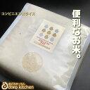 [無酸素パック]コンビニエンス・ライス 九州産フレッシュパックのお米 2.0kg [特Aひのひかり、にこまる、いくひかり、無洗米ひのひかり] 玄米・分づき米・白米 お好きな銘柄と分づきを選べる キャッ