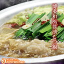 博多もつ鍋セット 醤油味 2〜3人前/国産牛ホルモン100%のもつ鍋(モツ鍋)/和風醤油スープ/柚子胡椒、唐辛子、にんにく…