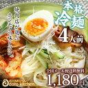 【楽天スーパーSALE】 1,056円が10%OFF 926円!! 【送料無料】焼肉屋さんの本格 冷麺 (4食入り) 市販の 冷麺 とはコシが違う!スープの旨味...