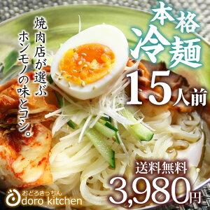 冷麺 焼肉屋さんの本格冷麺[15食入り] 市販の冷麺とはコシが違う スープの旨味が違う お取り寄せグルメ プロも納得の本場の味 ハロウィン ギフト