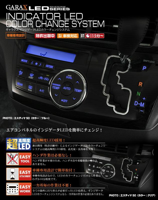 GARAX インジケーターLED 50系エスティマ ブルー (エアコンパネル) LEDカラーチェンジシステム ギャラックス 青