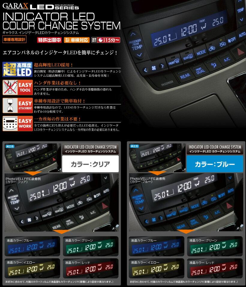 GARAX インジケーターLED 20系アルファード 20系ヴェルファイア ブルー(エアコンパネル) LEDカラーチェンジシステム ギャラックス ブルー 青