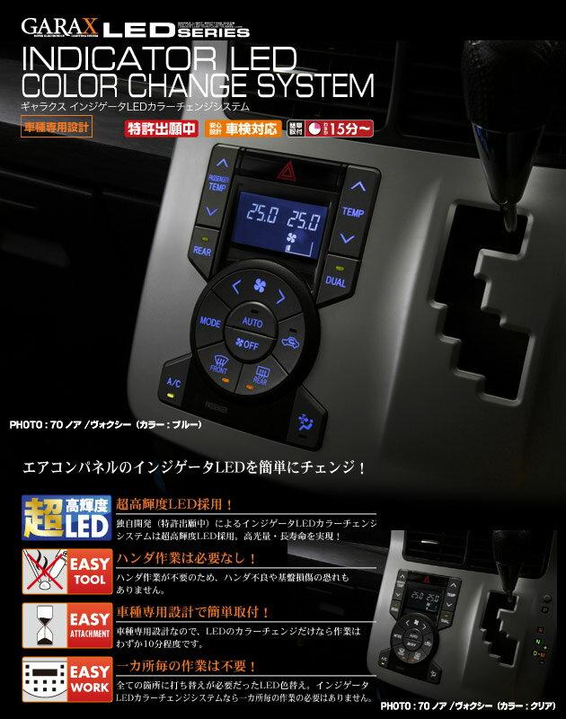 GARAX インジケーターLED 70系ノア ヴォクシー ブルー(エアコンパネル) LEDカラーチェンジシステム ギャラックス 青 NOAH VOXY