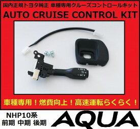 【正規国内トヨタ純正】 トヨタ アクア AQUA Sグレード 純正クルーズコントロール クルコン 後付け 燃費向上