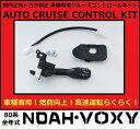 TOYOTA トヨタ純正80系 VOXY NOAHノア ヴォクシー(ハイブリット含む)トヨタ純正クルーズコントロールキット動作用専用…