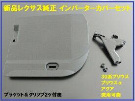 LEXUS レクサス CT200h 純正部品流用 40系41系プリウスα インバーターカバーセット ZVW40/41