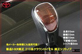 トヨタ 210系 クラウンロイヤル 純正シフトノブ ヴィッツ アクア用 茶 本革 ギアノブ メッキ/本革 トランスミッション