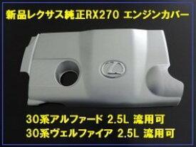 レクサス純正RX270 エンジンカバー エンジンヘッドカバー 30系ヴェルファイア 流用可能