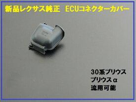 LEXUS レクサス CT200h 純正部品流用 40系41系プリウスα ZVW40/41 ECUコネクターカバー