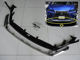 LEXUS レクサス純正 NXF-SPORT Fスポーツ用フロントロアバンパーモールセットモールディング 金属調塗装他のグレードに流用可能【国内正規純正部品】NX200t NX300h