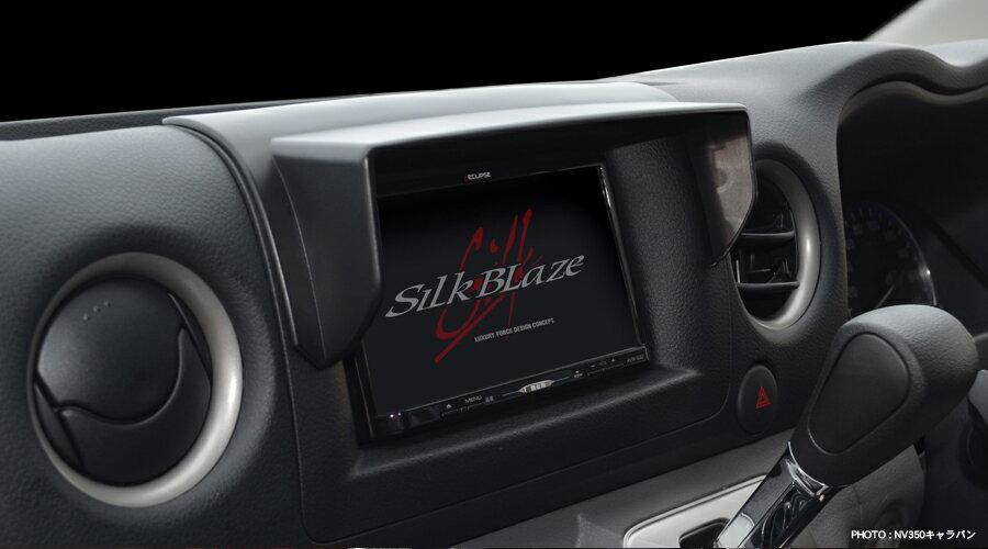 SilkBlaze シルクブレイズ 車種専用ナビバイザー E26 キャラバン NV350専用 ブラック 日よけカバー