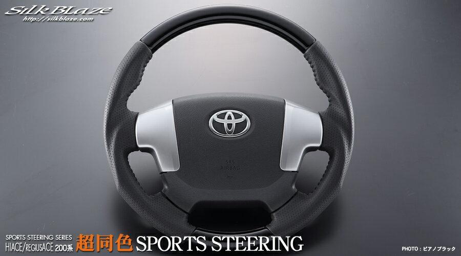 SilkBlaze スポーツステアリング(ガングリップ)+シフトノブ(メッキ)2点セット【ピアノブラック】 200ハイエース/レジアスエース4型専用