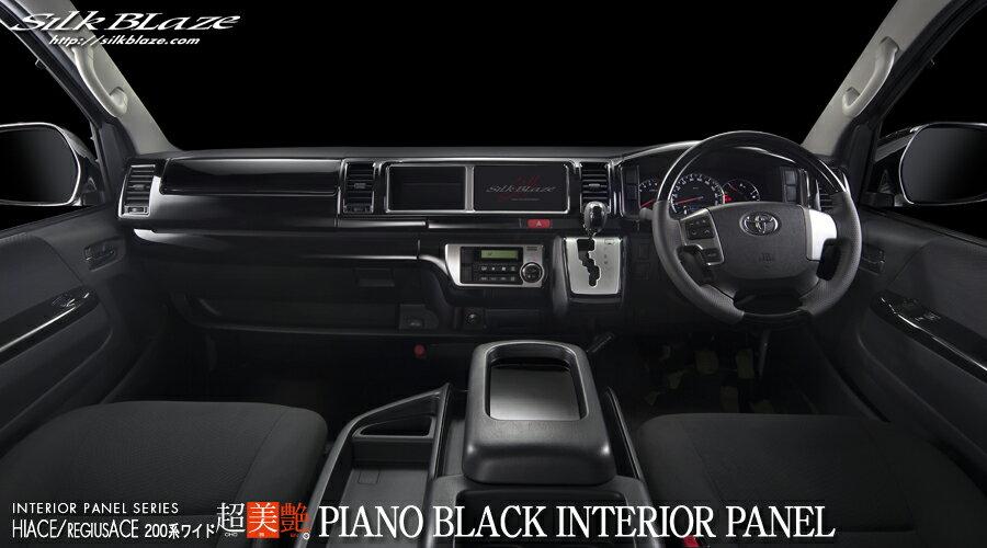 SilkBlaze インテリアパネル16点セット【ピアノブラック】 200ハイエース/レジアスエース4型/ワイドボディ専用 SB-PNL-267
