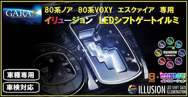 K'SPEC GARAX ギャラックス 80系ヴォクシー VOXY イリュージョン LEDシフトゲートイルミネーション 8色 ギア ライト