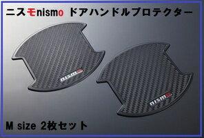 ニスモ nismo ドアハンドルプロテクター マーチ K12 K13 Mサイズ カーボン調 日産 NISSAN
