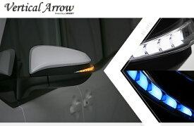流れるドアミラーウィンカーシーケンシャルモード搭載AVEST アベストVertical ArrowヴァーティカルアローLEDドアミラーウィンカー80系VOXY ヴォクシーヴォクシー ハイブリット用ライトバー色選択ホワイトorブルー