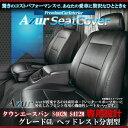 送料無料[Azur アズール]フロントシートカバートヨタ タウンエースバンS402M S412M AZ01R22H20/02〜 グレードGL代引不…