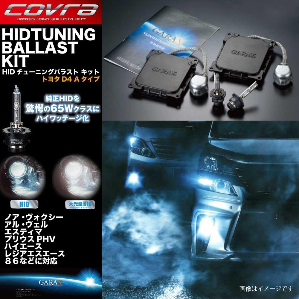 GARAX(ギャラックス) 「チューニングバラストキットCOVRA」D4/6000K トヨタ エスティマ(TOYOTA ESTIMA)