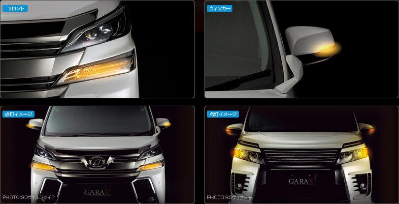 GARAX ギャラクス ウインカーポジションキット ダブルクワッド2 80系ヴォクシー