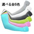 アームカバーメンズ/レディースUVUPF50+日焼け防止テニスウォーキングジョギング自転車ドライブ全6色