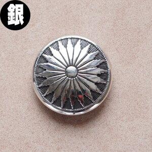 コンチョ ボタン 1158 リペアパーツ シルバー925 純銀 スターリングシルバー ネジ式 32mm 厚み0.8ミリ(手芸 工芸 アクセサリー クラフト 手作り ハンドメイド レザー 財布 ウォレットに取付