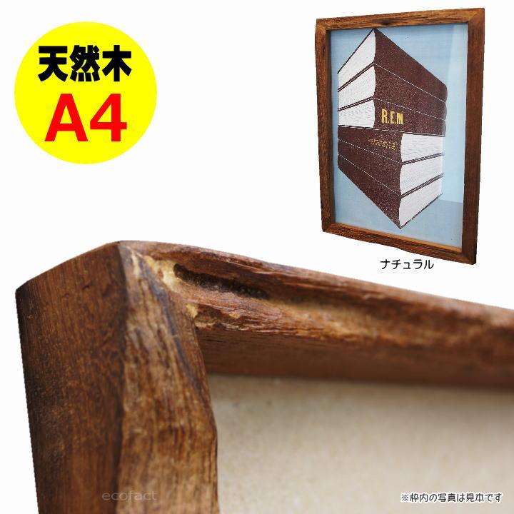 フォトフレーム A4 木製 写真立て おしゃれ ナチュラル 【A4】 木枠 アンティーク 額縁 ウッドフレーム 壁掛けOK 古材 天然木 チーク材 (ピクチャーフレーム POP カフェ パブ 看板)A4用 21cm × 29.7cm