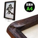 フォトフレーム A4 木製 写真立て おしゃれ ブラック 【A4】 木枠 アンティーク 額縁 ウッドフレーム 壁掛けOK 古材 天然木 チーク材…