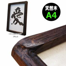 フォトフレーム A4 木製 写真立て おしゃれ ブラック 【A4】 木枠 アンティーク 額縁 ウッドフレーム 壁掛けOK 古材 天然木 チーク材 (ピクチャーフレーム POP カフェ パブ 看板)A4用 21cm × 29.7cm
