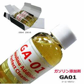 ガソリン添加剤 GA-01 タービュランス ga01 ga 01(150ml 2本入り)ガソリン車専用 ケミカル マイカー メンテナンス 整備に 国産車・外車・輸入車もOK PEAポリエーテルアミン配合