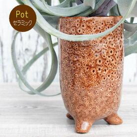 ポット 鉢 植木鉢 プランター おしゃれ 陶器 ピンク トロペベース17 アッシュグレイ フラワーベース 花瓶 ガーデニング 園芸