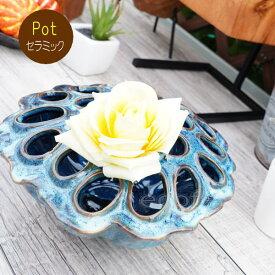 ポット 鉢 植木鉢 プランター おしゃれ 陶器 ブルー ロータスボウル10 アッシュグレイ フラワーベース ガーデニング 園芸